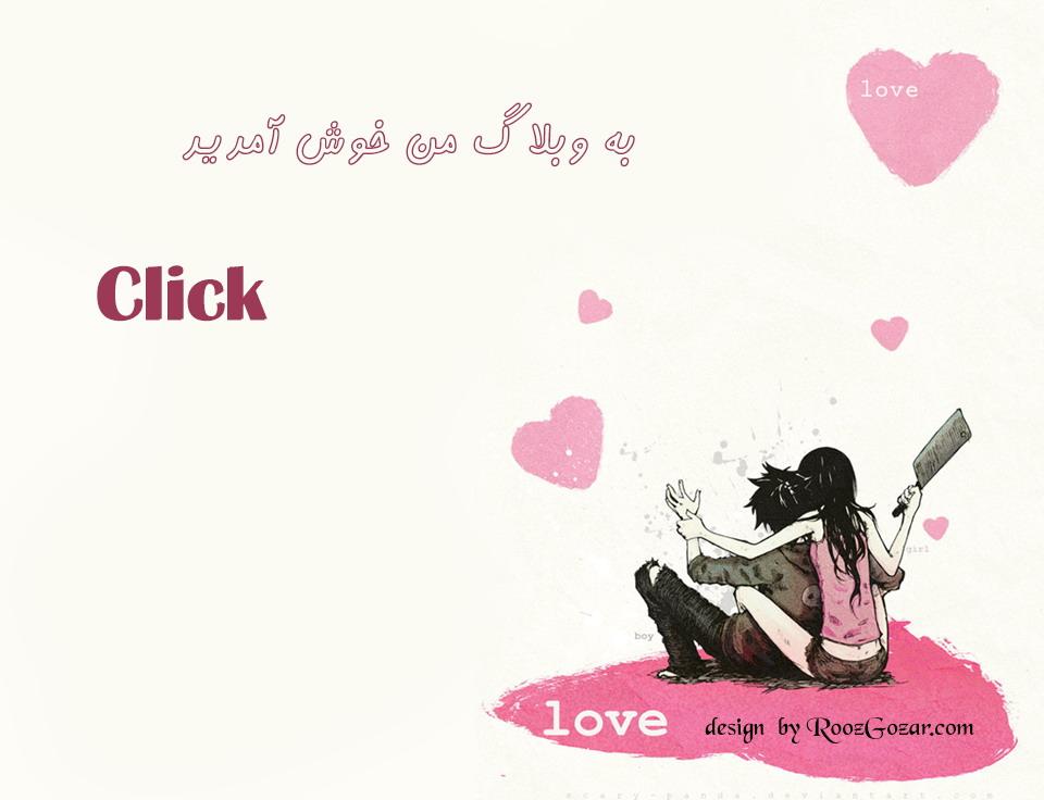 کد صفحه ورودی عاشقانه