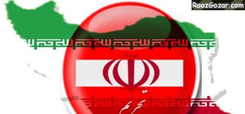آمریکا تحریم های ایران را لغو کرد